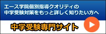 中学受験専門サイト