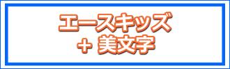 エースキッズ+美文字