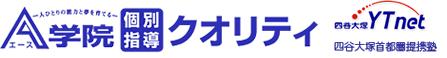 エース学院個別指導クオリティ | 横浜市港北区菊名の中学受験・高校受験・大学受験の総合個別指導学習塾