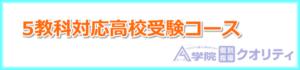5教科対応高校受験コース