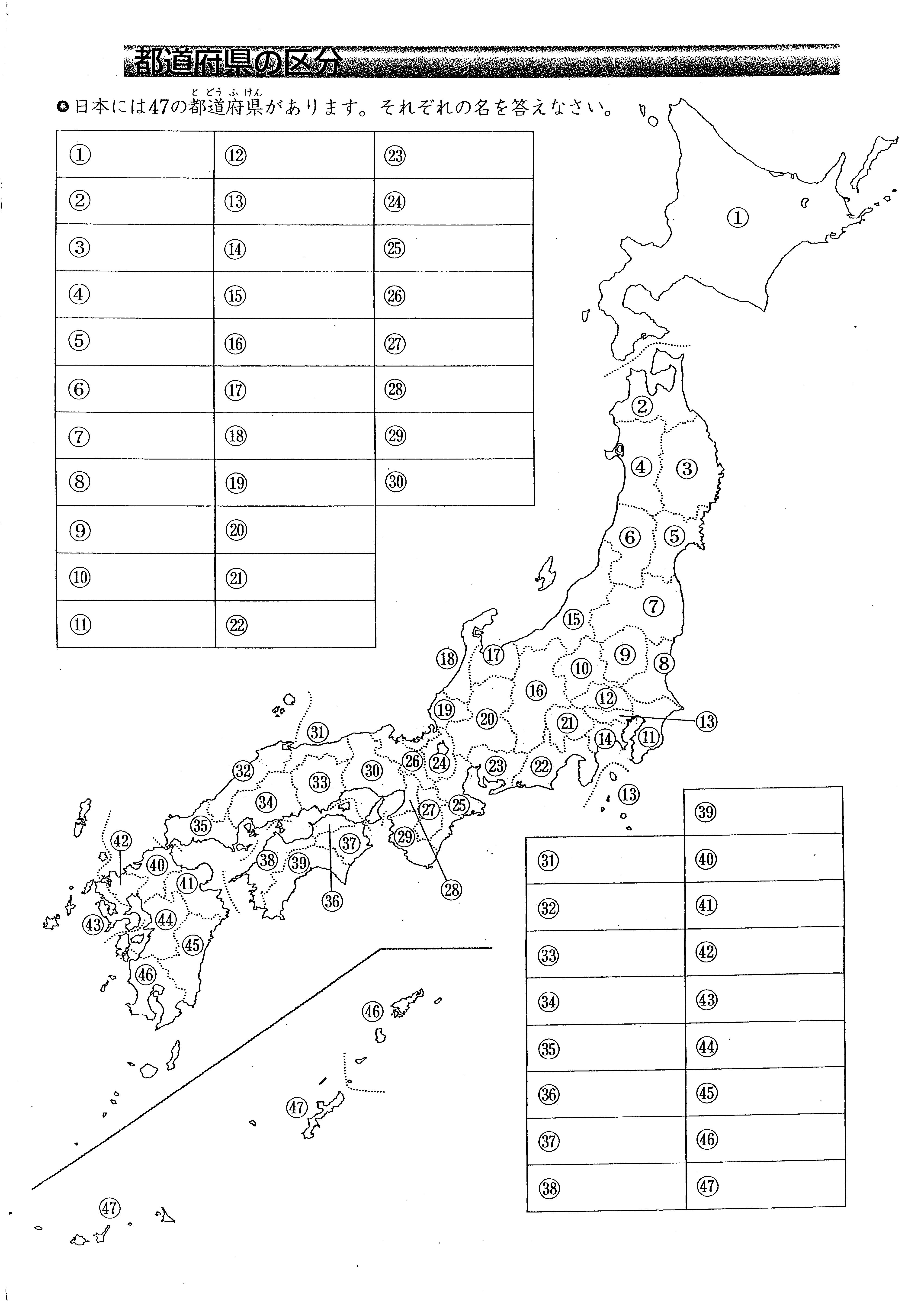 都道府県白地図